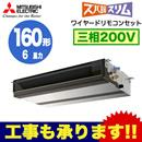 三菱電機 業務用エアコン 天井埋込形ズバ暖スリム シングル160形PEZ-HRMP160DV(6馬力 三相200V ワイヤード)