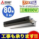 三菱電機 業務用エアコン 天井埋込形ズバ暖スリム シングル80形PEZ-HRMP80DV(3馬力 三相200V ワイヤード)