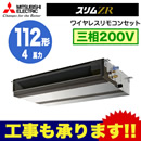 【今なら2000円キャッシュバックキャンペーン中!】三菱電機 業務用エアコン 天井埋込形スリムZR シングル112形PEZ-ZRMP112DV(4馬力 三相200V ワイヤレス)