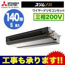 【今なら2000円キャッシュバックキャンペーン中!】三菱電機 業務用エアコン 天井埋込形スリムZR シングル140形PEZ-ZRMP140DV(5馬力 三相200V ワイヤード)