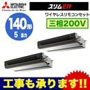 【今なら2000円キャッシュバックキャンペーン中!】三菱電機 業務用エアコン 天井埋込形スリムER 同時ツイン140形PEZX-ERMP140DV(5馬力 三相200V ワイヤレス)