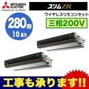 【今なら2000円キャッシュバックキャンペーン中!】三菱電機 業務用エアコン 天井埋込形スリムZR 同時ツイン280形PEZX-ZRP280DV(10馬力 三相200V ワイヤレス)