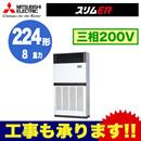 【今なら2000円キャッシュバックキャンペーン中!】三菱電機 業務用エアコン 床置形スリムER シングル224形PFZ-ERP224BV(8馬力 三相200V)