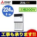【今なら2000円キャッシュバックキャンペーン中!】三菱電機 業務用エアコン 床置形スリムZR シングル224形PFZ-ZRP224BV(8馬力 三相200V)
