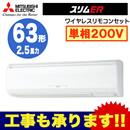 【今なら2000円キャッシュバックキャンペーン中!】三菱電機 業務用エアコン 壁掛形スリムER シングル63形PKZ-ERMP63SKLV(2.5馬力 単相200V ワイヤレス)