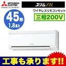 【今なら2000円キャッシュバックキャンペーン中!】三菱電機 業務用エアコン 壁掛形スリムZR シングル45形PKZ-ZRMP45KLV(1.8馬力 三相200V ワイヤレス)