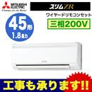 【今なら2000円キャッシュバックキャンペーン中!】三菱電機 業務用エアコン 壁掛形スリムZR シングル45形PKZ-ZRMP45KV(1.8馬力 三相200V ワイヤード)