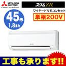 【今なら2000円キャッシュバックキャンペーン中!】三菱電機 業務用エアコン 壁掛形スリムZR シングル45形PKZ-ZRMP45SKV(1.8馬力 単相200V ワイヤード)