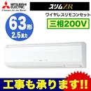 【今なら2000円キャッシュバックキャンペーン中!】三菱電機 業務用エアコン 壁掛形スリムZR シングル63形PKZ-ZRMP63KLV(2.5馬力 三相200V ワイヤレス)