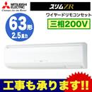 【今なら2000円キャッシュバックキャンペーン中!】三菱電機 業務用エアコン 壁掛形スリムZR シングル63形PKZ-ZRMP63KV(2.5馬力 三相200V ワイヤード)
