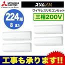 【今なら2000円キャッシュバックキャンペーン中!】三菱電機 業務用エアコン 壁掛形スリムZR 同時フォー224形PKZD-ZRP224KLV(8馬力 三相200V ワイヤレス)