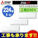 【今なら2000円キャッシュバックキャンペーン中!】三菱電機 業務用エアコン 壁掛形スリムER 同時トリプル224形PKZT-ERP224KV(8馬力 三相200V ワイヤード)