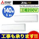 【今なら2000円キャッシュバックキャンペーン中!】三菱電機 業務用エアコン 壁掛形スリムZR 同時ツイン140形PKZX-ZRMP140KLV(5馬力 三相200V ワイヤレス)