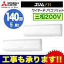 【今なら2000円キャッシュバックキャンペーン中!】三菱電機 業務用エアコン 壁掛形スリムZR 同時ツイン140形PKZX-ZRMP140KV(5馬力 三相200V ワイヤード)