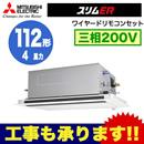 三菱電機 業務用エアコン 2方向天井カセット形スリムER(ムーブアイセンサーパネル) シングル112形PLZ-ERMP112LEV(4馬力 三相200V ワイヤード)