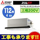 三菱電機 業務用エアコン 2方向天井カセット形スリムER(標準パネル) シングル112形PLZ-ERMP112LV(4馬力 三相200V ワイヤレス)