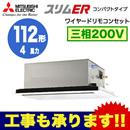 三菱電機 業務用エアコン 2方向天井カセット形スリムER 室外機コンパクトタイプ(標準パネル) シングル112形PLZ-ERMP112LW(4馬力 三相200V ワイヤード)