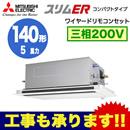 【今なら2000円キャッシュバックキャンペーン中!】三菱電機 業務用エアコン 2方向天井カセット形スリムER 室外機コンパクトタイプ(ムーブアイパネル) シングル140形PLZ-ERMP140LEW(5馬力 三相200V ワイヤード)
