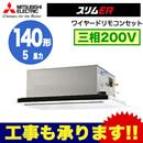 【今なら2000円キャッシュバックキャンペーン中!】三菱電機 業務用エアコン 2方向天井カセット形スリムER(標準パネル) シングル140形PLZ-ERMP140LV(5馬力 三相200V ワイヤード)
