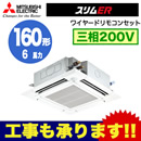 三菱電機 業務用エアコン 4方向天井カセット形<ファインパワーカセット>スリムER(ムーブアイセンサーパネル)シングル160形PLZ-ERMP160EEV(6馬力 三相200V ワイヤード)