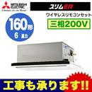 【今なら2000円キャッシュバックキャンペーン中!】三菱電機 業務用エアコン 2方向天井カセット形スリムER(標準パネル) シングル160形PLZ-ERMP160LV(6馬力 三相200V ワイヤレス)