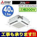 三菱電機 業務用エアコン 4方向天井カセット形<ファインパワーカセット>スリムER(標準パネル)シングル40形PLZ-ERMP40EV(1.5馬力 三相200V ワイヤード)