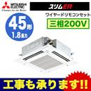 三菱電機 業務用エアコン 4方向天井カセット形<ファインパワーカセット>スリムER(ムーブアイセンサーパネル)シングル45形PLZ-ERMP45EEV(1.8馬力 三相200V ワイヤード)