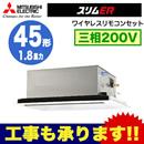 【今なら2000円キャッシュバックキャンペーン中!】三菱電機 業務用エアコン 2方向天井カセット形スリムER(標準パネル) シングル45形PLZ-ERMP45LV(1.8馬力 三相200V ワイヤレス)