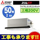三菱電機 業務用エアコン 2方向天井カセット形スリムER(標準パネル) シングル50形PLZ-ERMP50LV(2馬力 三相200V ワイヤレス)