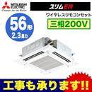 三菱電機 業務用エアコン 4方向天井カセット形<ファインパワーカセット>スリムER(ムーブアイセンサーパネル)シングル56形PLZ-ERMP56ELEV(2.3馬力 三相200V ワイヤレス)