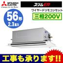 【今なら2000円キャッシュバックキャンペーン中!】三菱電機 業務用エアコン 2方向天井カセット形スリムER(ムーブアイセンサーパネル) シングル56形PLZ-ERMP56LEV(2.3馬力 三相200V ワイヤード)