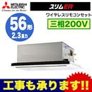 【今なら2000円キャッシュバックキャンペーン中!】三菱電機 業務用エアコン 2方向天井カセット形スリムER(標準パネル) シングル56形PLZ-ERMP56LV(2.3馬力 三相200V ワイヤレス)