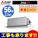 【今なら2000円キャッシュバックキャンペーン中!】三菱電機 業務用エアコン 2方向天井カセット形スリムER(ムーブアイセンサーパネル) シングル56形PLZ-ERMP56SLEV(2.3馬力 単相200V ワイヤード)