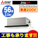 【今なら2000円キャッシュバックキャンペーン中!】三菱電機 業務用エアコン 2方向天井カセット形スリムER(標準パネル) シングル56形PLZ-ERMP56SLV(2.3馬力 単相200V ワイヤレス)