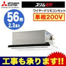 【今なら2000円キャッシュバックキャンペーン中!】三菱電機 業務用エアコン 2方向天井カセット形スリムER(標準パネル) シングル56形PLZ-ERMP56SLV(2.3馬力 単相200V ワイヤード)