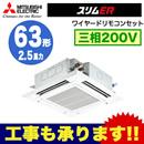 【今なら2000円キャッシュバックキャンペーン中!】三菱電機 業務用エアコン 4方向天井カセット形<ファインパワーカセット>スリムER(標準パネル)シングル63形PLZ-ERMP63EV(2.5馬力 三相200V ワイヤード)