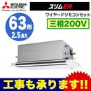 三菱電機 業務用エアコン 2方向天井カセット形スリムER(ムーブアイセンサーパネル) シングル63形PLZ-ERMP63LEV(2.5馬力 三相200V ワイヤード)