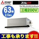 三菱電機 業務用エアコン 2方向天井カセット形スリムER(標準パネル) シングル63形PLZ-ERMP63LV(2.5馬力 三相200V ワイヤレス)