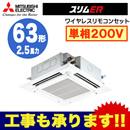 三菱電機 業務用エアコン 4方向天井カセット形<ファインパワーカセット>スリムER(ムーブアイセンサーパネル)シングル63形PLZ-ERMP63SELEV(2.5馬力 単相200V ワイヤレス)