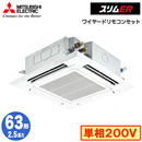 PLZ-ERMP63SEY (2.5馬力 単相200V ワイヤード)三菱電機 業務用エアコン 4方向天井カセット形<ファインパワーカセット> スリムER(標準パネル)シングル63形 取付工事費別途