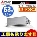 三菱電機 業務用エアコン 2方向天井カセット形スリムER(ムーブアイセンサーパネル) シングル63形PLZ-ERMP63SLEV(2.5馬力 単相200V ワイヤード)
