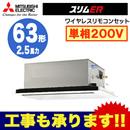 三菱電機 業務用エアコン 2方向天井カセット形スリムER(標準パネル) シングル63形PLZ-ERMP63SLV(2.5馬力 単相200V ワイヤレス)