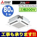 三菱電機 業務用エアコン 4方向天井カセット形<ファインパワーカセット>スリムER(ムーブアイセンサーパネル)シングル80形PLZ-ERMP80ELEV(3馬力 三相200V ワイヤレス)