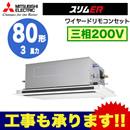三菱電機 業務用エアコン 2方向天井カセット形スリムER(ムーブアイセンサーパネル) シングル80形PLZ-ERMP80LEV(3馬力 三相200V ワイヤード)