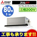 三菱電機 業務用エアコン 2方向天井カセット形スリムER(標準パネル) シングル80形PLZ-ERMP80LV(3馬力 三相200V ワイヤレス)