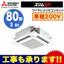 三菱電機 業務用エアコン 4方向天井カセット形<ファインパワーカセット>スリムER(ムーブアイセンサーパネル)シングル80形PLZ-ERMP80SELEV(3馬力 単相200V ワイヤレス)