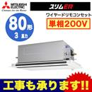 三菱電機 業務用エアコン 2方向天井カセット形スリムER(ムーブアイセンサーパネル) シングル80形PLZ-ERMP80SLEV(3馬力 単相200V ワイヤード)