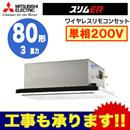 三菱電機 業務用エアコン 2方向天井カセット形スリムER(標準パネル) シングル80形PLZ-ERMP80SLV(3馬力 単相200V ワイヤレス)