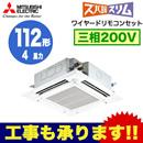 三菱電機 業務用エアコン 4方向天井カセット形ズバ暖スリム(人感ムーブアイセンサーパネル)シングル112形PLZ-HRMP112EFV(4馬力 三相200V ワイヤード)
