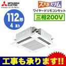 三菱電機 業務用エアコン 4方向天井カセット形ズバ暖スリム(標準パネル)シングル112形PLZ-HRMP112EV(4馬力 三相200V ワイヤード)